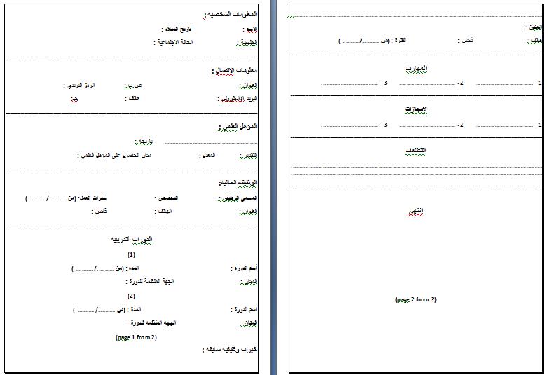 ecrire un cv en arabe