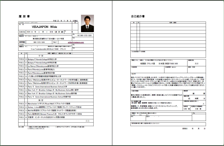 ecrire un cv japonais